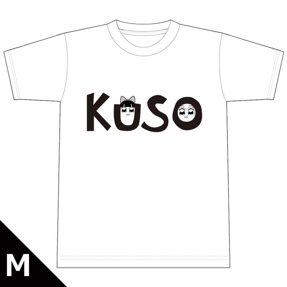ポプテピピック クソTシャツ Mサイズ