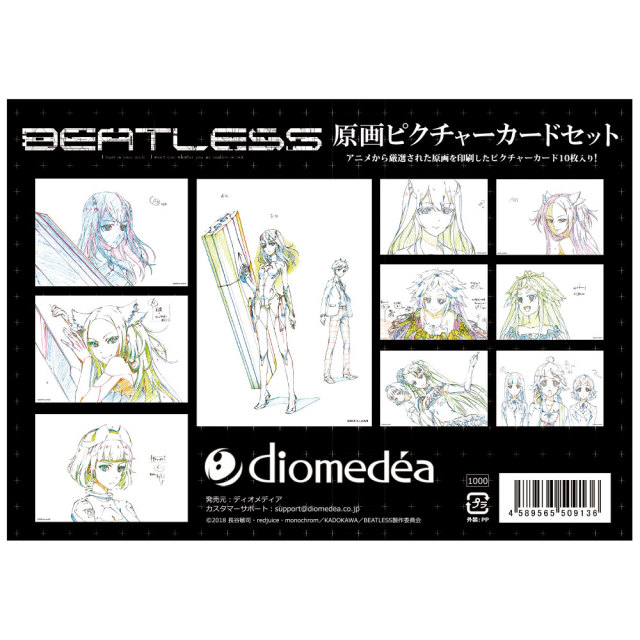 BEATLESS 原画ピクチャーカードセット