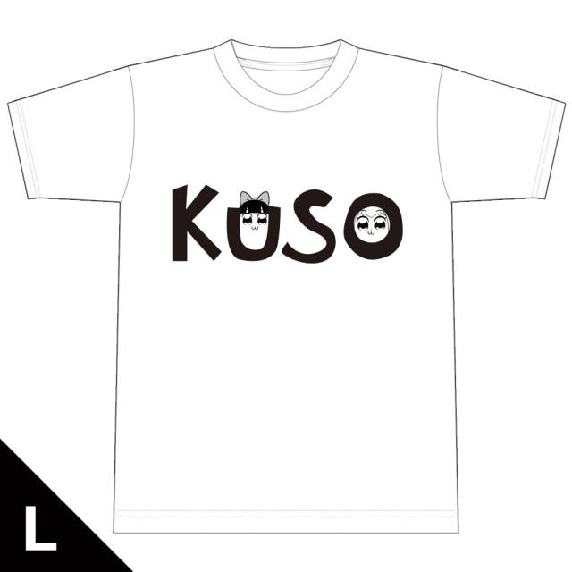 ポプテピピック クソTシャツ Lサイズ