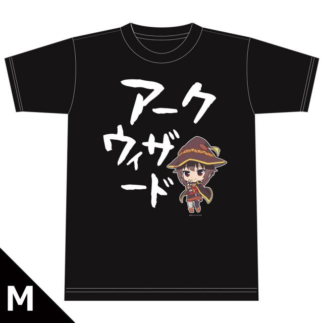 この素晴らしい世界に祝福を!2 Tシャツ めぐみん (M)