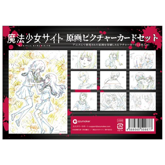 魔法少女サイト 原画ピクチャーカードセット