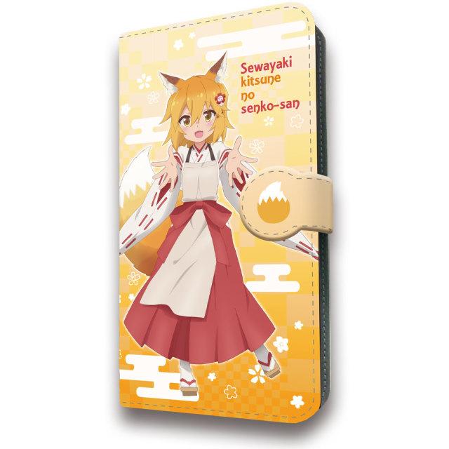 世話やきキツネの仙狐さん 手帳型スマートフォンケース
