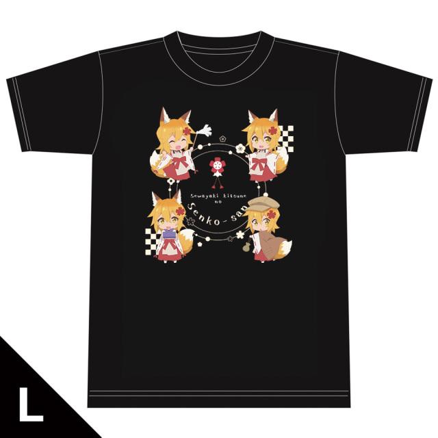 世話やきキツネの仙狐さん Tシャツ[仙狐さん] Lサイズ
