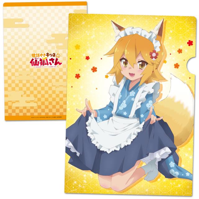 世話やきキツネの仙狐さん クリアファイルD