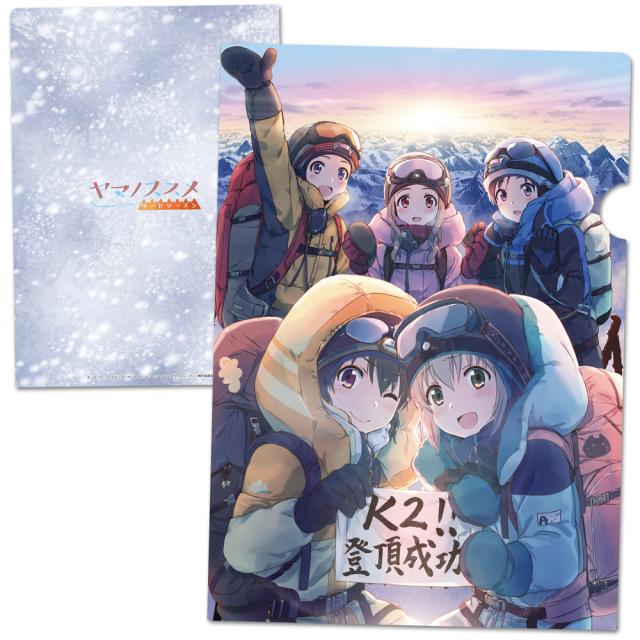 ヤマノススメ サードシーズン  クリアファイルB[4/1ファーストビジュアル K2登頂!?]