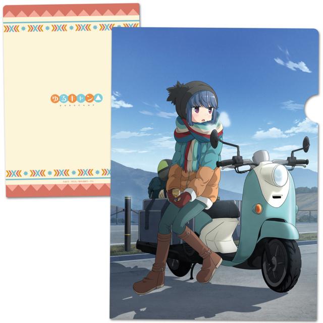 ゆるキャン△ クリアファイルB