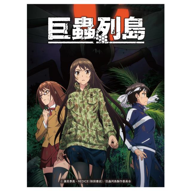 『巨蟲列島』6巻 アニメBlu-ray付き特装版[送料無料]