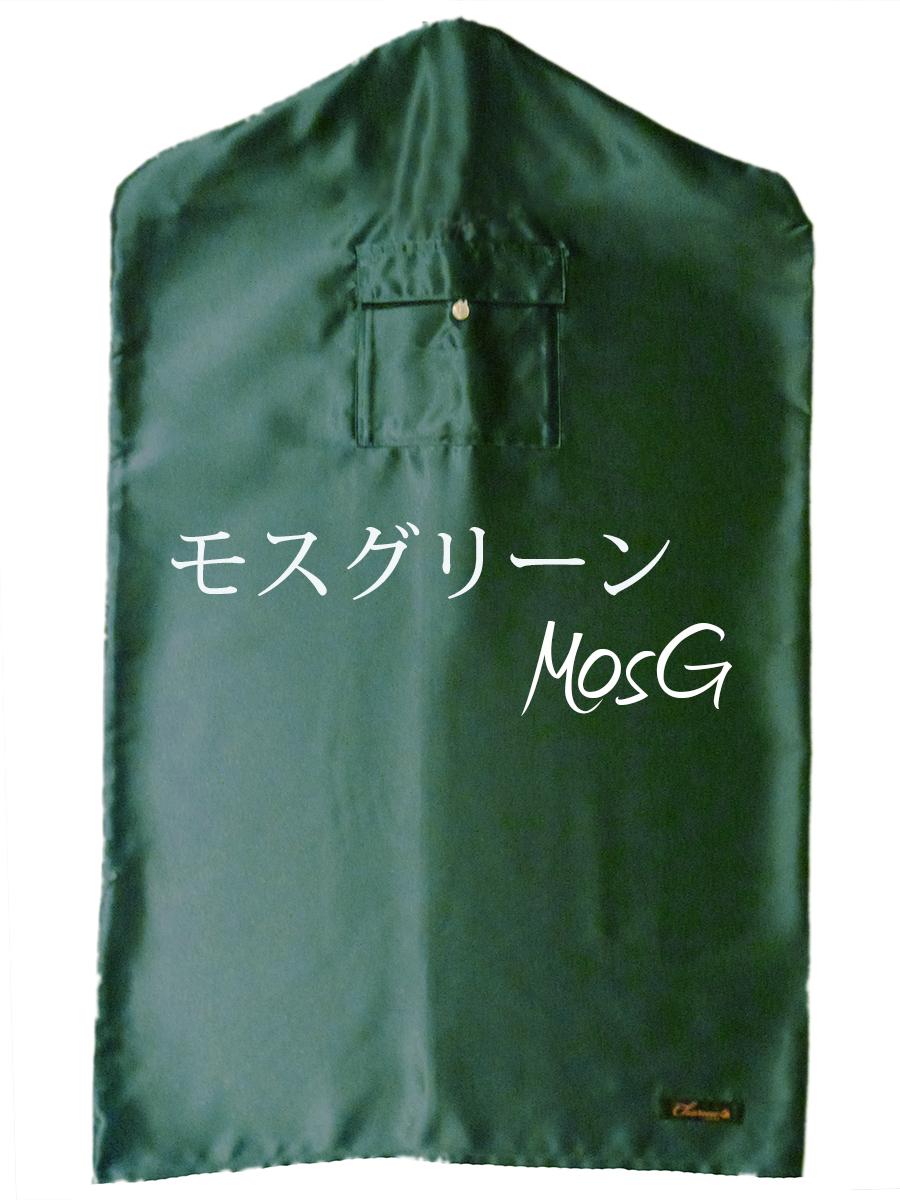 衣裳カバー(刺繍なし)
