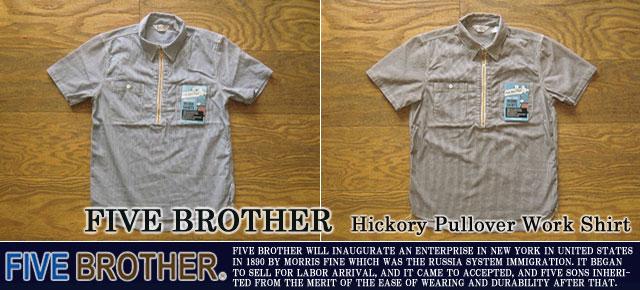ファイブブラザー-ヒッコリープルオーバーワークシャツ