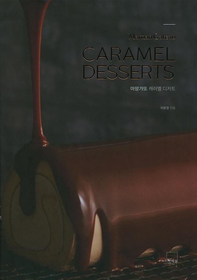 CARAMEL DESSERTS  Maman Gateau (韓国)