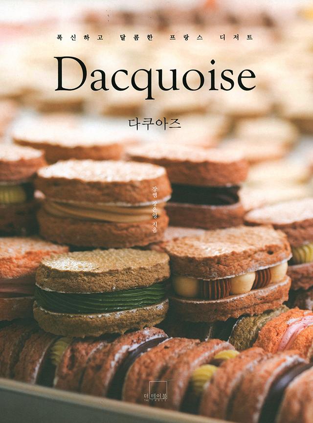 Dacquoise  CAFE JANGSSAM (韓国)