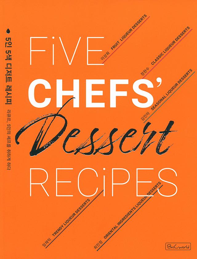 FIVE CHEF'S DESSERT RECIPES (韓国)