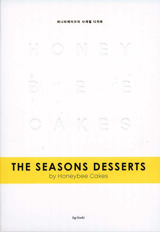 THE SEASONS DESSERT by Honeybee Cakes (韓国)