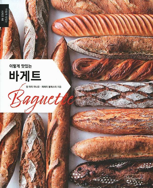 So Delicious Baguette (フランス・韓国) 韓国語
