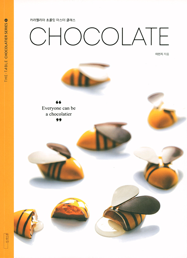 CHOCOLATE caramelia masterclass (韓国)