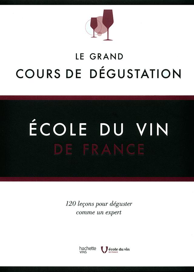 LE GRAND COURS DE DEGUSTATION (フランス・パリ)