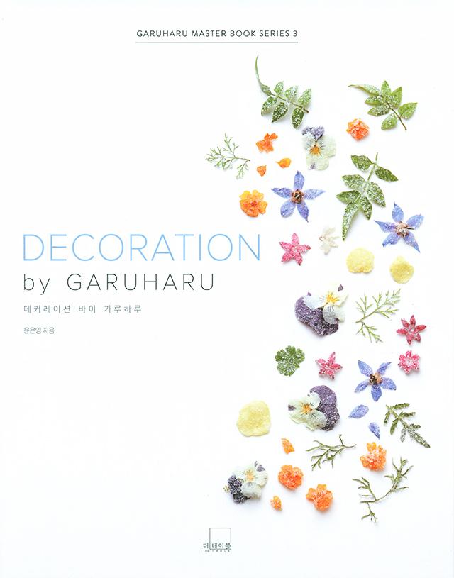 DECORATION BY GARUHARU (韓国) 英語併記