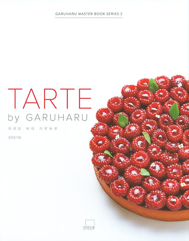 TARTE BY GARUHARU (韓国) 英語併記