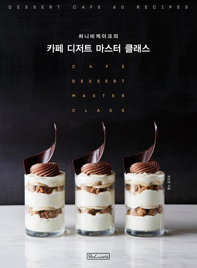 CAFE DESSERT MASTER CLASS by Honeybee Cakes (韓国)