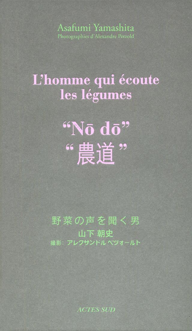 """L'homme qui ecoute les legumes """"No Do""""  (フランス・パリ)"""