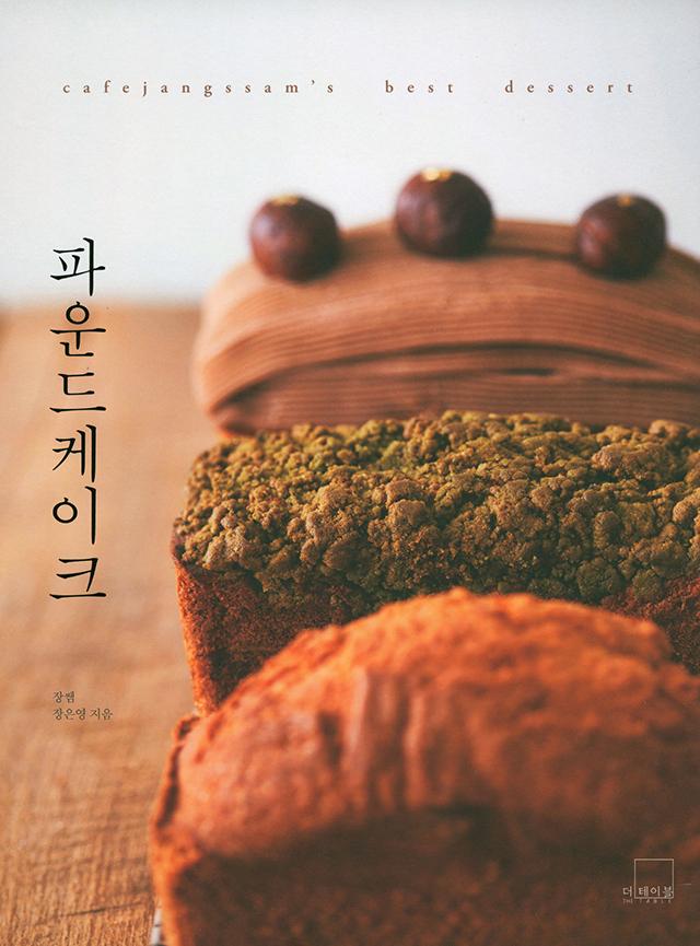 Pound cake  CAFE JANGSSAM (韓国)