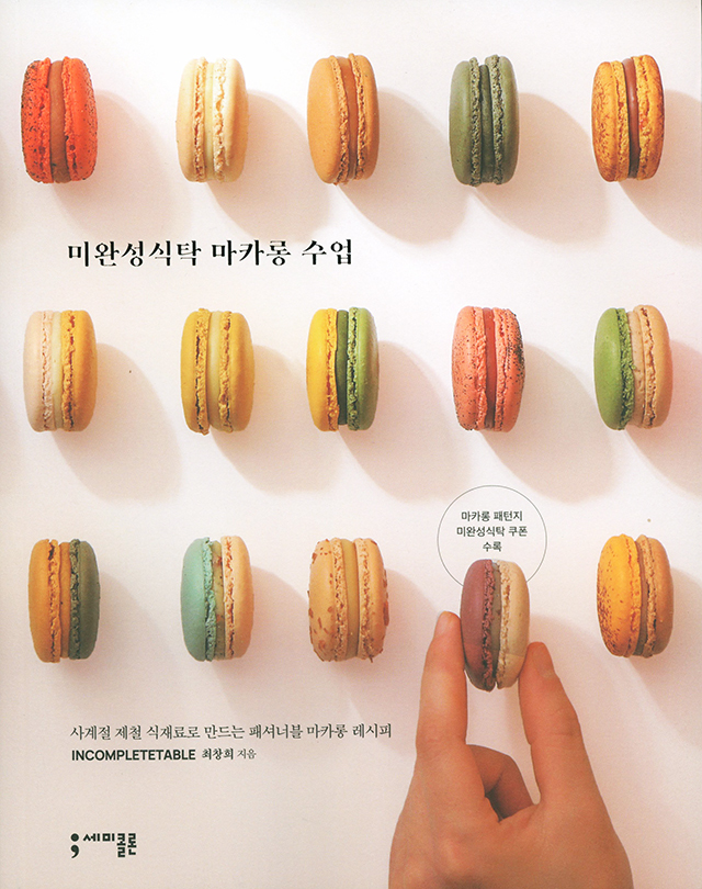 incomplete table macaron class (韓国)