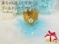 【贈り物 ハーフバースデー 王冠  華やかなゴールドレースクラウン】赤ちゃんの記念写真 ベビーフォト パールチャーム 水色/ピンク ラッピング無料