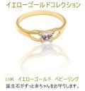 【蝶のベビー リング】 赤ちゃんの上品なメモリアルジュエリー K10/(10金)イエローゴールド 12色誕生石(CZ)。送料無料、ラッピングと手さげバッグ無料】