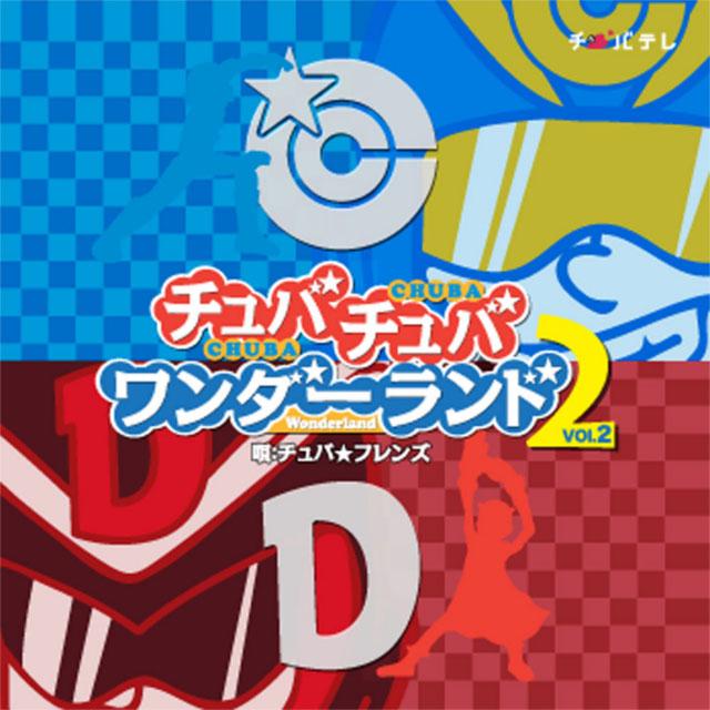 チュバチュバワンダーランド CD+DVD Vol.2