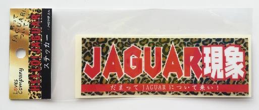 ジャガーさん(JAGUARさん) ステッカー(D-2~D-6)  (LC)