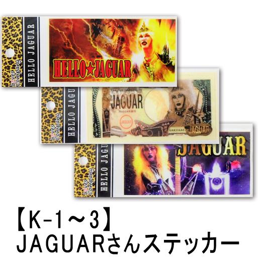 ジャガーK-0