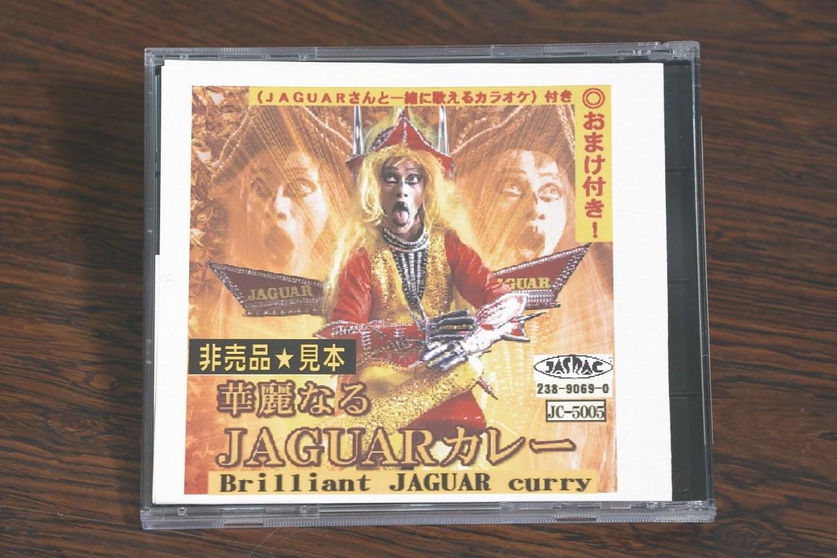 JAGUAR(ジャガー) CD/華麗なるJAGUARカレー