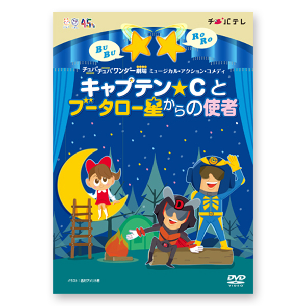 チュバチュバ特別公演DVD