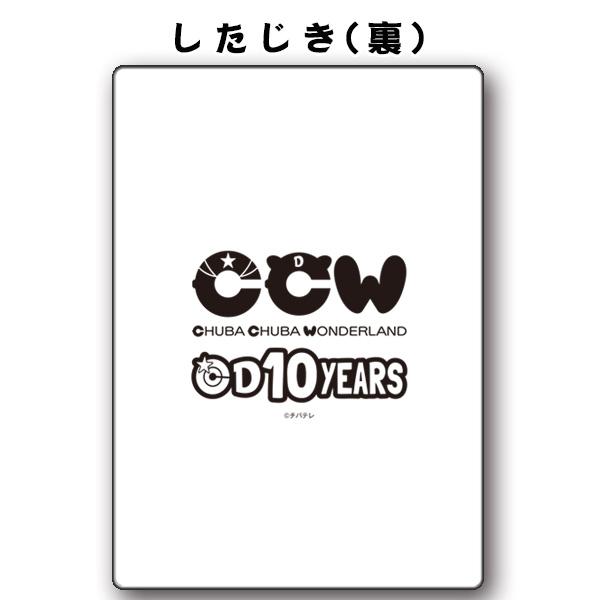 CD 10YEARS