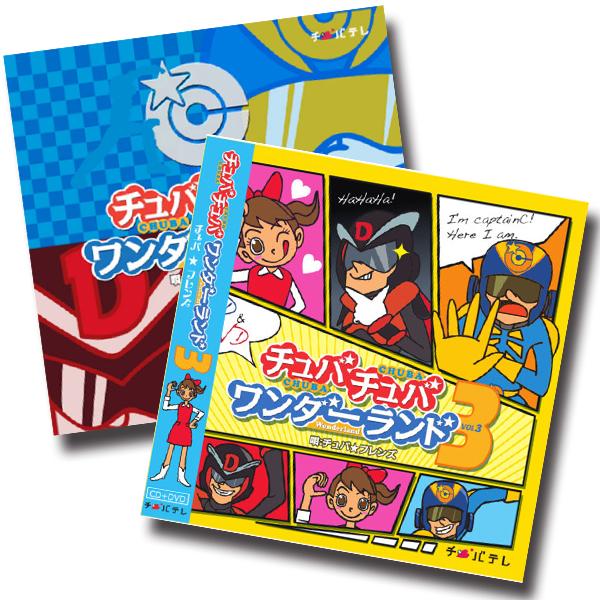 【セットでお得】チュバチュバワンダーランド CD+DVD Vol.2 & Vol.3 セット