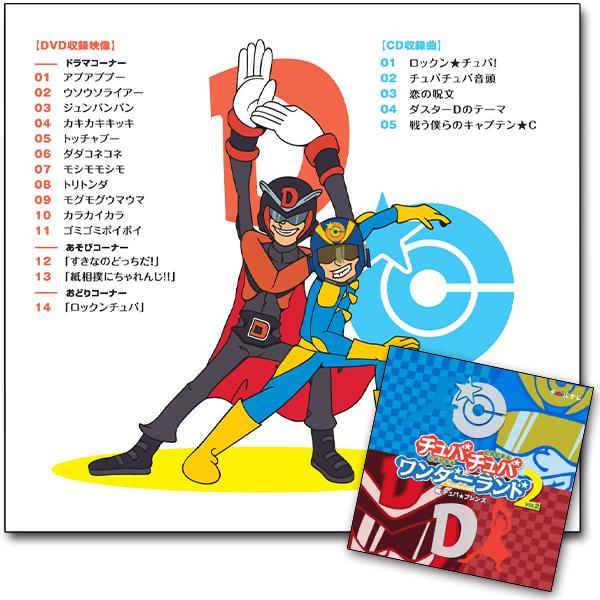 チュバチュバ CD&DVD