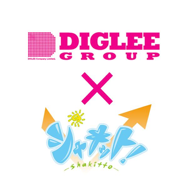 DIGLEE・CUBEシュー