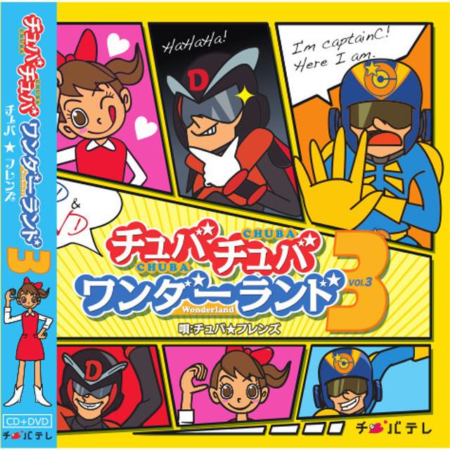 チュバチュバワンダーランド CD+DVD Vol.3