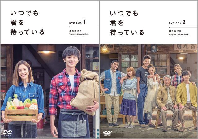 【送料無料】『いつでも君を待っている』DVD-BOX(2巻同時購入は特典付き)