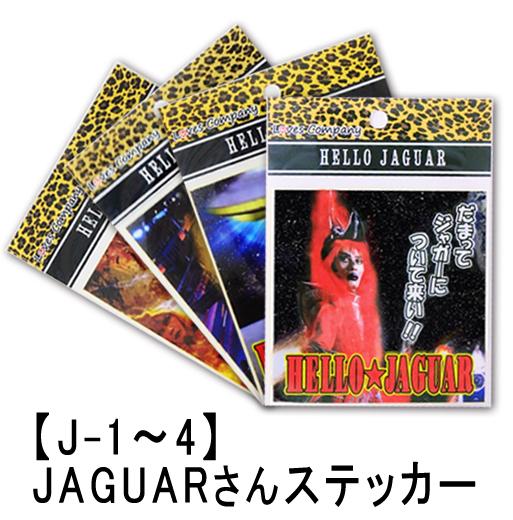 ジャガーj-0
