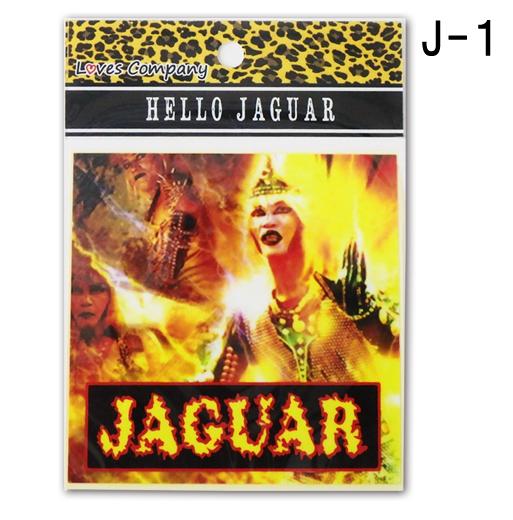 ジャガーj-1