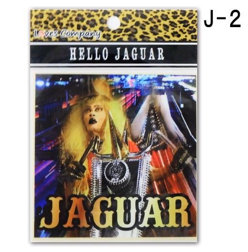 ジャガーj-2