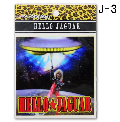 ジャガーj-3