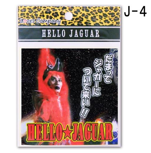 ジャガーj-4