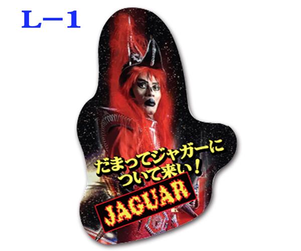 ジャガーステッカーL1