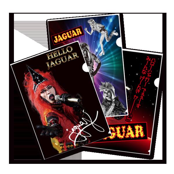 ジャガーさん(JAGUARさん) クリアファイル(A-1~A-3デザイン)  (LC)
