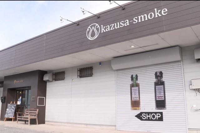 【期間限定 500円クオカードを購入者全員にプレゼント中!】 kazusa-smoke 液体調味料の燻製セット(送料込み)