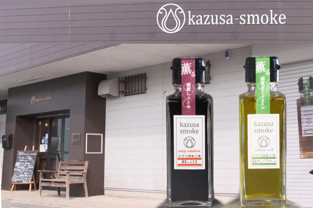 kazusa-smoke 液体調味料の燻製セット(送料込み)