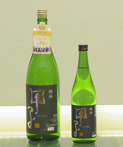 甲子 純米