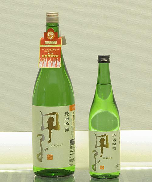 甲子 純米吟醸